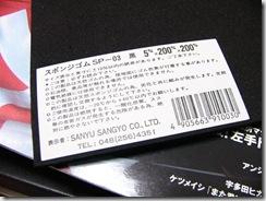 P1030292 (Large)